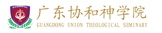 Logo Guangdong Union theological Seminary